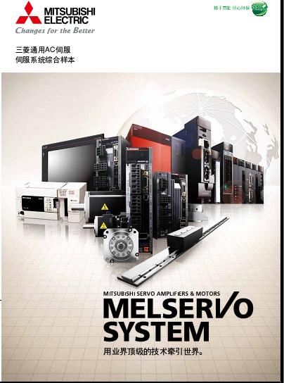 三菱伺服系统综合样本