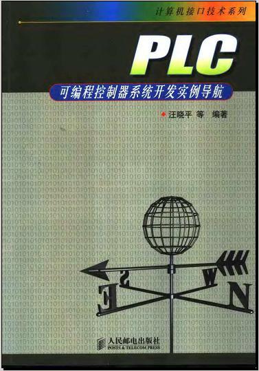 可编程控制器系统开发实例导航