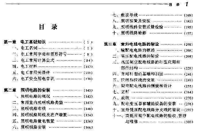 图解电工手册