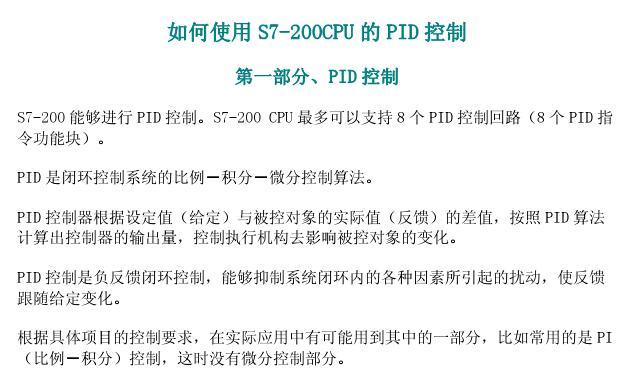 如何使用S7-200PLC的PID控制