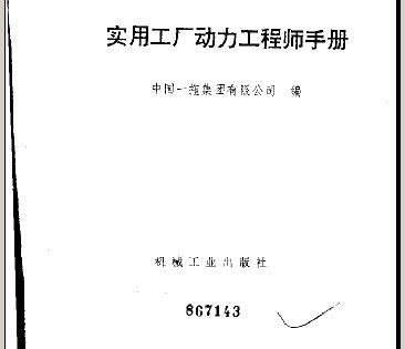 实用工厂动力工程师手册