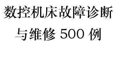 数控机床故障诊断与维修500例