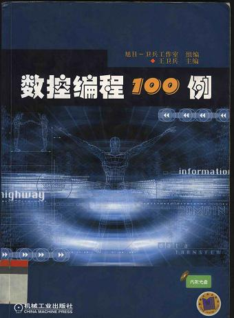 数控编程100例