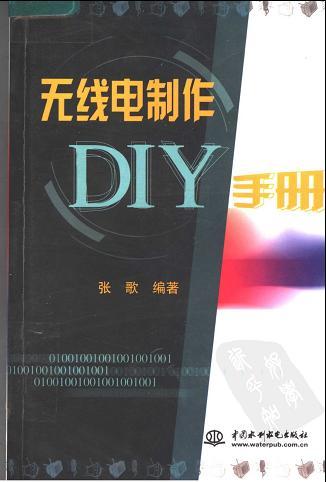 无线电制作DIY手册