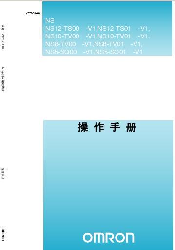 欧姆龙NS系列可编程终端操作手册