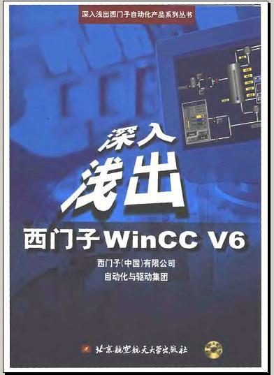 深入浅出西门子WINCCV6
