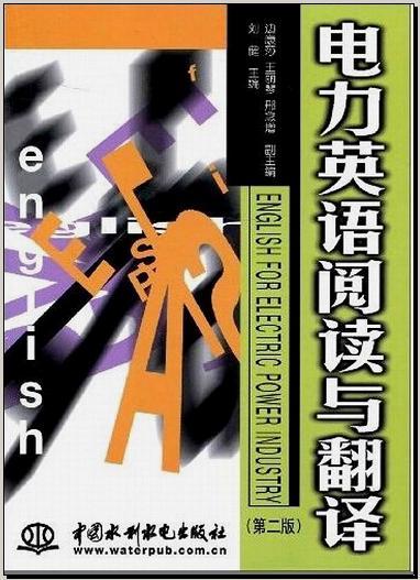 电力英语阅读与翻译
