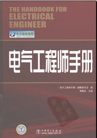 电气工程师手册2008版