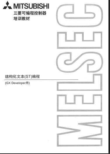 结构化文本(ST)编程-GXDeveloper用