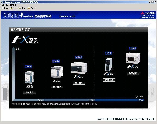选型软件-FX系列PLC