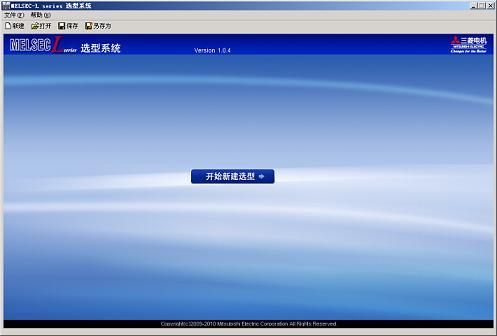 选型软件-L系列PLC