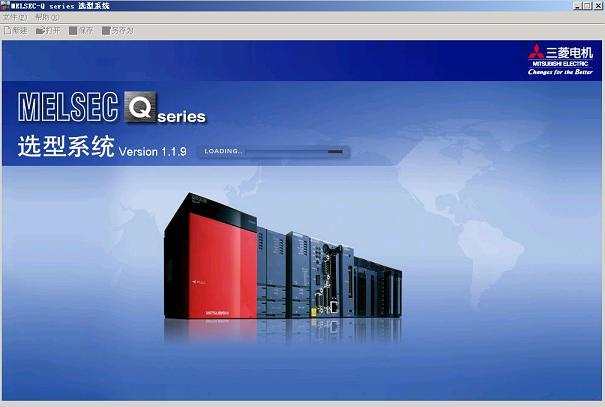 选型软件-Q系列PLC