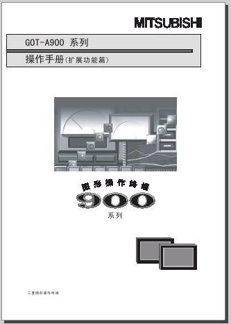 A900操作手册扩展功能篇