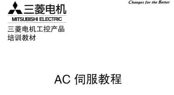 AC伺服教程