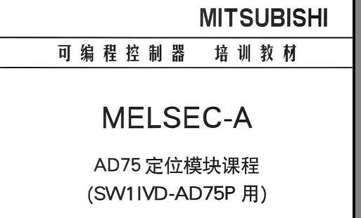AD75定位模块教程