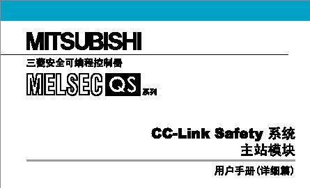 CC-Link-safety