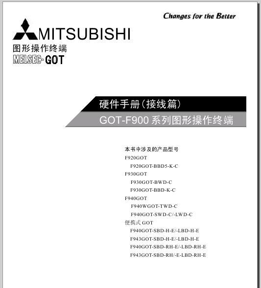 F900硬件手册接线篇