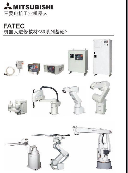FATEC机器人进修教材-SD系列基础