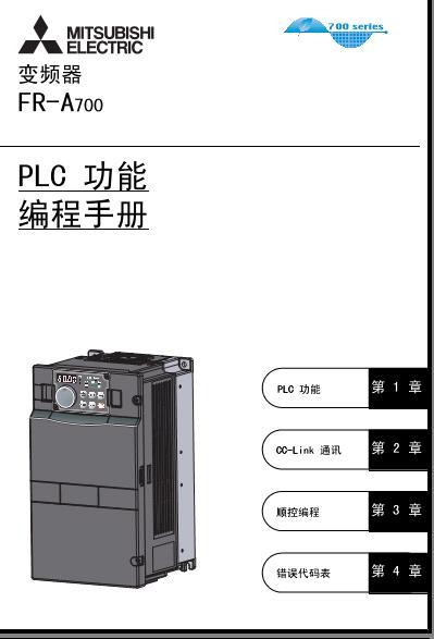 FR-A700PLC功能编程手册