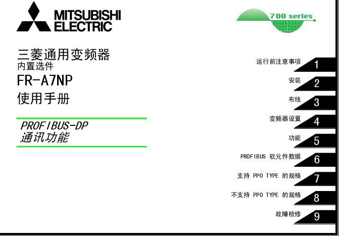 FR-A7NP使用手册