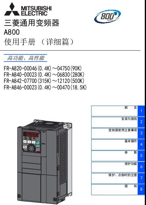 FR-A800使用手册详细篇