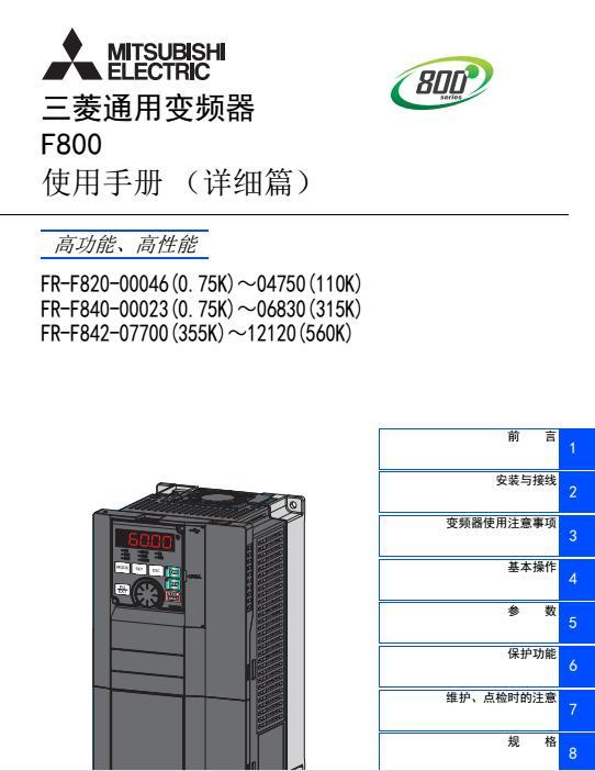 FR-F800使用手册详细篇