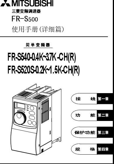 FR-S500使用手册详细篇