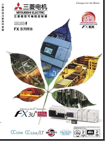 FX系列PLC样本
