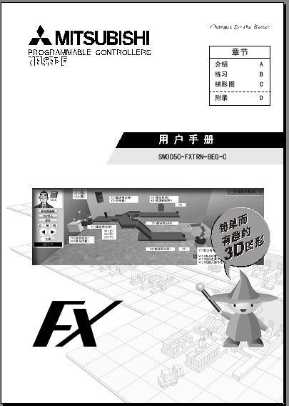 FX-TRN-BEG-C用户手册