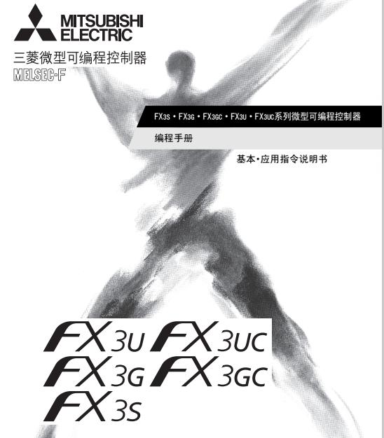 FX3编程手册1607版
