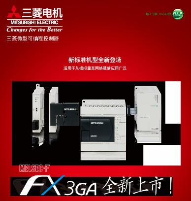 三菱工控产品样本 fx3ga系列plc样本