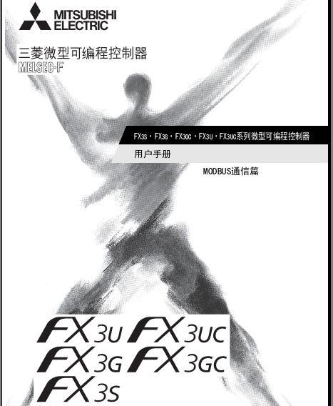 FX3S,FX3G,FX3U用户手册-MODBUS通信篇