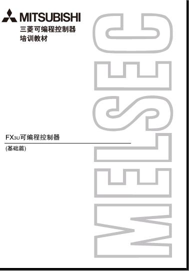 FX3U可编程控制器基础篇