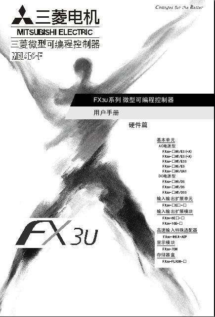 FX3U用户手册-硬件篇