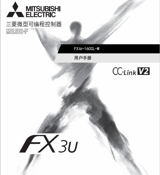 FX3U-16CCL-M中文2016