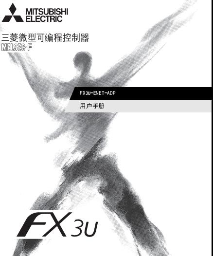 FX3U-ENET-ADP中文手册
