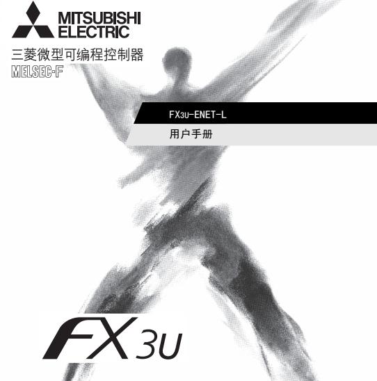 FX3U-ENET-L中文2015
