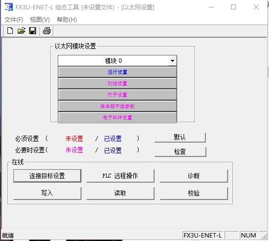 FX3U-ENET-L组态工具