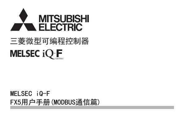 FX5用户手册-MODBUS通信篇