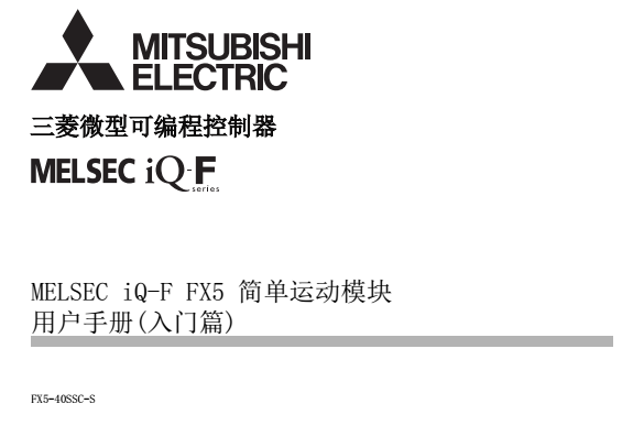 FX5-40SSC-S入门篇