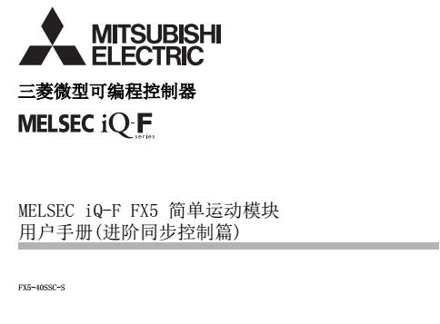 FX5-40SSC-S同步控制篇