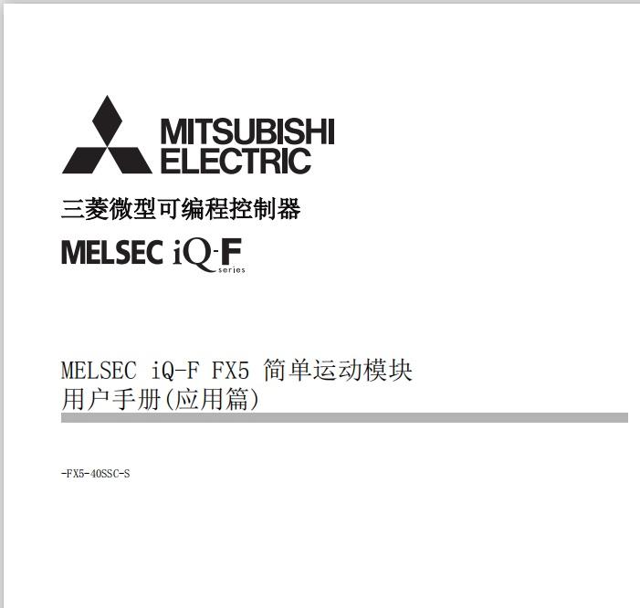 FX5-40SSC-S简单运动模块用户手册(应用篇)-1510