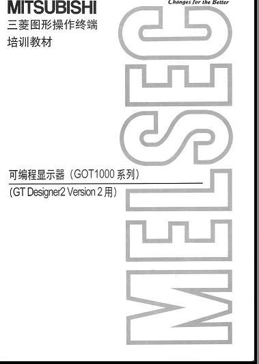 GOT1000系列教程-GTDesigner2V2用