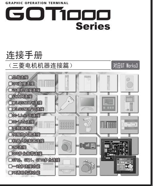 GOT1000连接手册-三菱篇