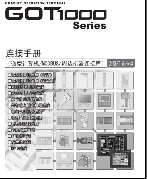 GOT1000连接手册-计算机,MODBUS,周边机器篇