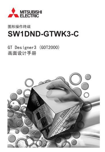 GOT2000画面设计手册