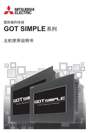 GS2107、GS2110手册