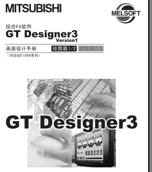 GT-Designer3画面设计手册绘图篇