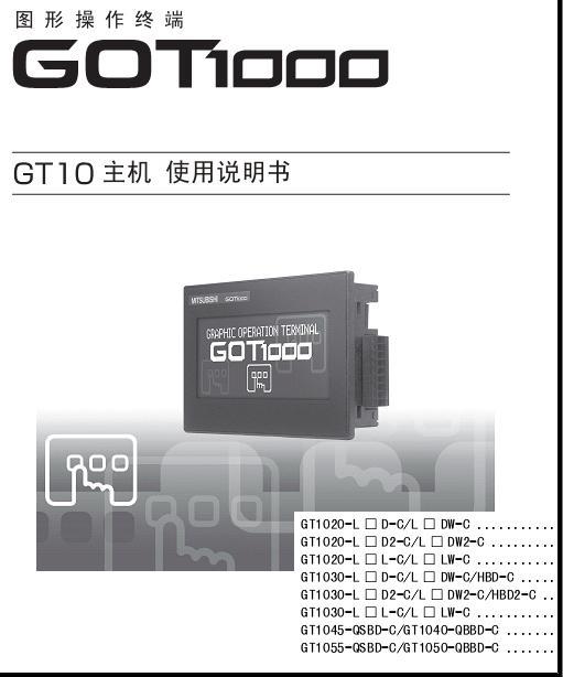 GT10主机使用说明书