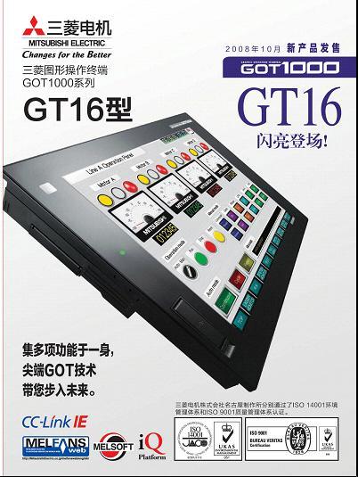 GT16系列触摸屏样本